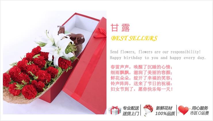 甘露——快送鲜花网|圣诞鲜花礼盒|玫瑰礼盒|平安夜鲜花订购|情人节鲜花预定|鲜花快捷|圣诞节送花