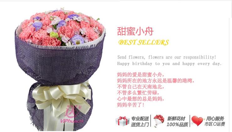 亲情围绕—快送鲜花网 母亲节花束 邮政订花 异地送鲜花 送康乃