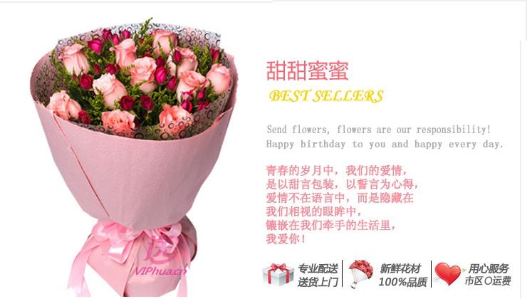 甜甜蜜蜜—快送鲜花网 异地鲜花订购 送鲜花 订花网站 网上购买鲜花