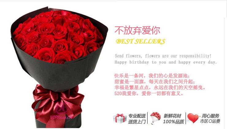 不离不弃——快送鲜花网|情人节网上订玫瑰花|520鲜花预订|521鲜花快送|节日送花