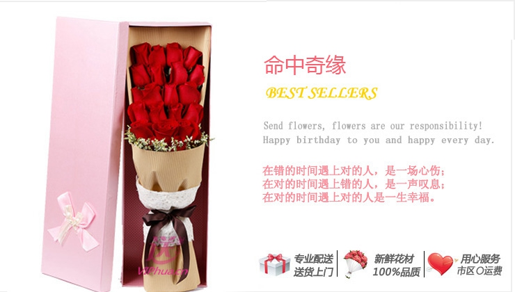 命中奇缘—快送鲜花网|石家庄鲜花|同城订花网|鲜花预订|网上如何购买节日鲜花