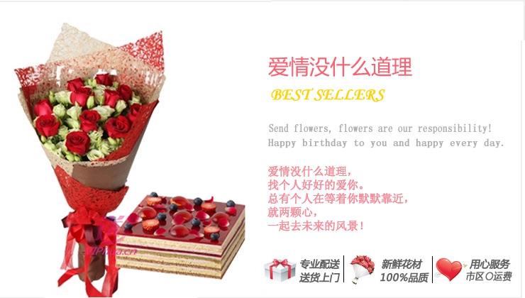 爱情没什么道理—快送鲜花网 鲜花蛋糕组合 送生日礼物 异地送鲜花 网上买礼物 预定生日蛋糕