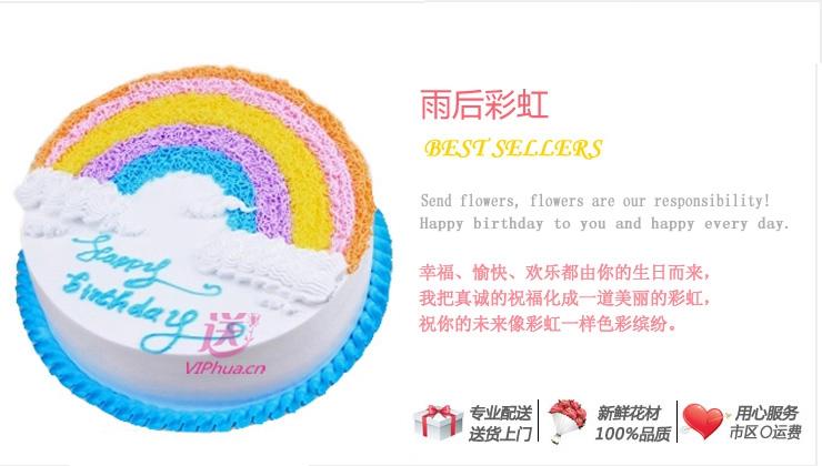 雨后彩虹—快送蛋糕网|订蛋糕|预定蛋糕|异地送蛋糕|网上订购生日蛋糕