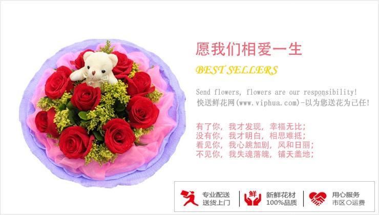 让我们相爱一生—快送鲜花网 情人节鲜花速递 在线订花 同城快递鲜花 特价鲜花订购