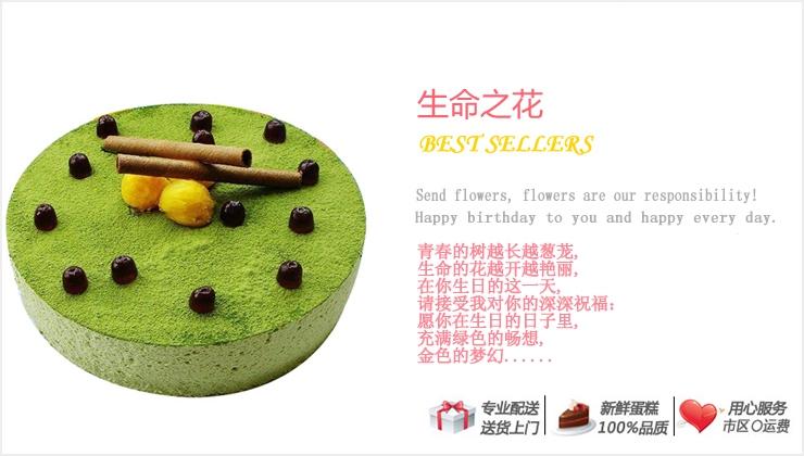 生命之花—快送蛋糕网|异地网上订蛋糕|网上订蛋糕|蛋糕预定|蛋糕快递|生日蛋糕