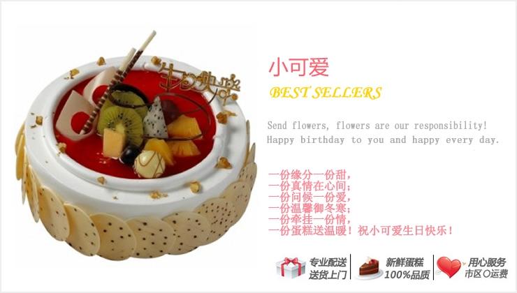 小可爱—快送鲜花网 味多美蛋糕订购 好利来官网 杭州订蛋糕 快递蛋糕 异地送礼物