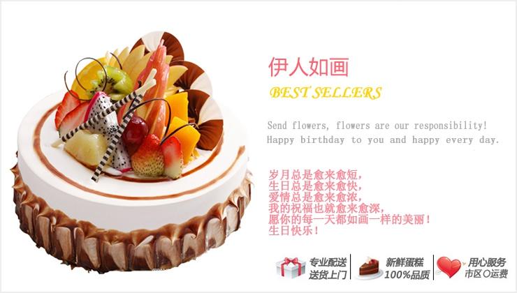伊人如画—快送鲜花网 生日蛋糕 网上买生日礼物 纪念日送什么 婚庆蛋糕 蛋糕快递