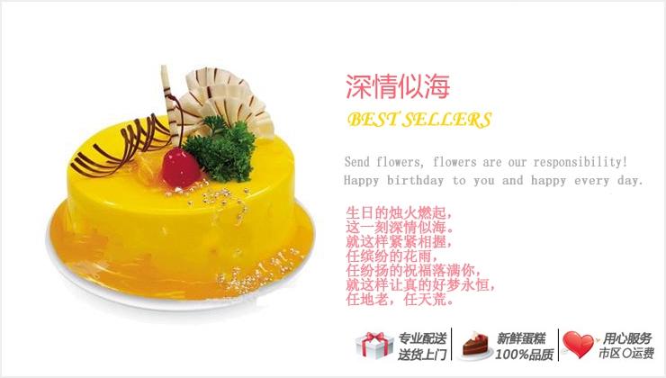 深情似海—快送鲜花网|水果蛋糕|生日蛋糕图片|异地送蛋糕|米旗蛋糕|好利来蛋糕店|蛋糕快递
