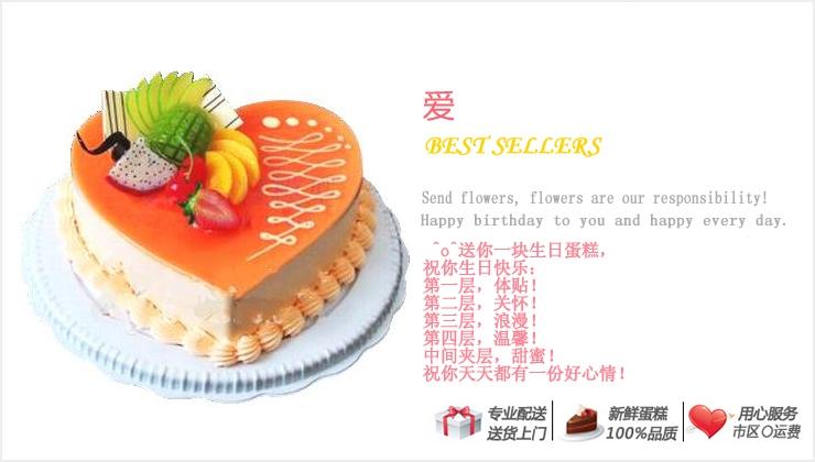 爱—快送鲜花网|元祖蛋糕官网|好利来蛋糕|水果蛋糕|异地送蛋糕|网上预定生日蛋糕