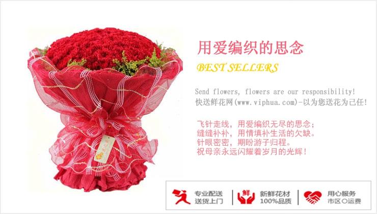 用爱编织的思念—快送鲜花网|母亲节鲜花|母亲节订花|同城快递鲜花|网上订鲜花|节日鲜花