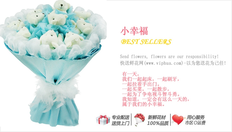小幸福—快送鲜花网|异地送礼物|卡通花束|公仔外偶|毛绒玩具|网上买礼物|情人节礼物