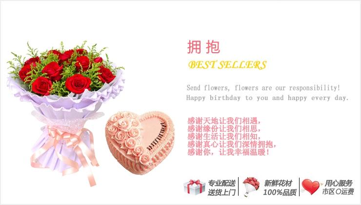 拥抱—快送鲜花网 异地送花 蛋糕订购 购买生日礼物 生日礼物推荐