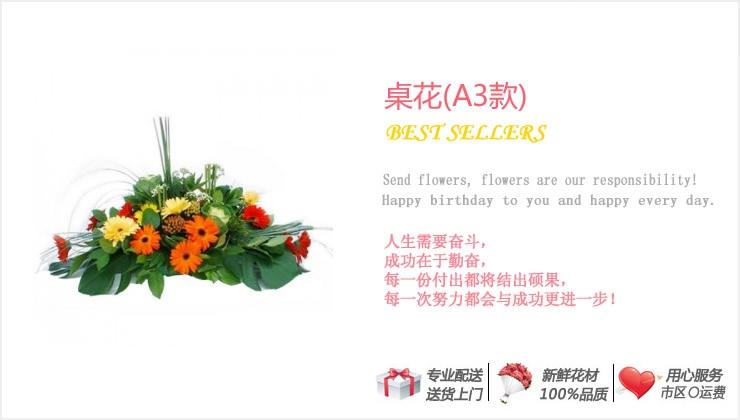 桌花(A3款)—快送鲜花网 商务组合 桌花庆典 网上订台花 网上预定生日鲜花