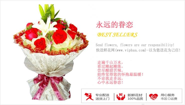 永远的眷念—快送鲜花网|送朋友鲜花|节日订花|异地送花|网上预定生日鲜花