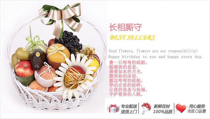长相厮守—快送鲜花网|水果果篮|礼品果篮|果篮订购|网上定水果篮|异地送水果篮