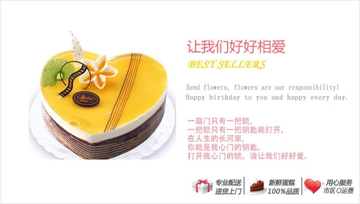 让我们好好相爱—快送鲜花网 个性蛋糕 蛋糕配送 网上预定生日蛋糕 天津蛋糕店 定蛋糕