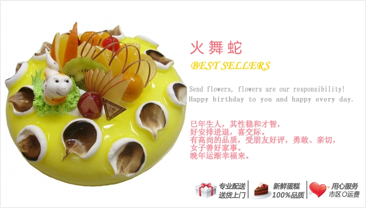 火舞蛇—快送鲜花网 北京蛋糕店 蛋糕网上订购 蛋糕速递 异地送蛋糕 天津蛋糕店