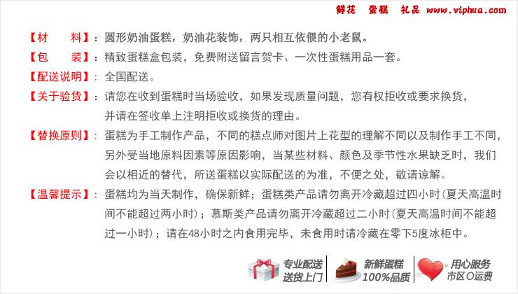 木木鼠—快送鲜花网 生肖蛋糕 生日蛋糕预定 网上购买蛋糕 蛋糕速递 异地送礼物