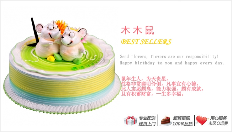 木木鼠—快送鲜花网|生肖蛋糕|生日蛋糕预定|网上购买蛋糕|蛋糕速递|异地送礼物