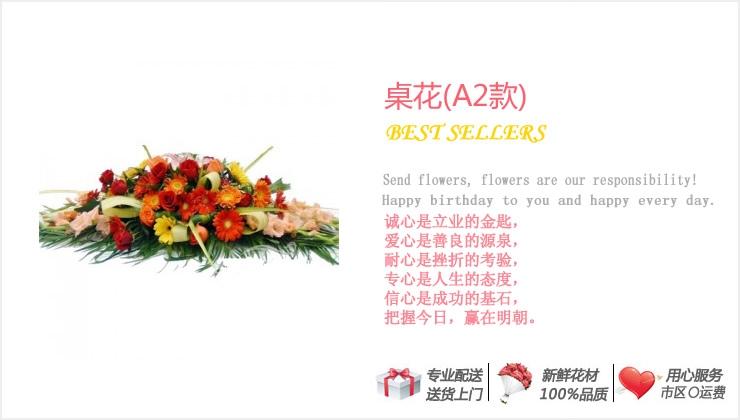 桌花(A2款)—快送鲜花网|购买花篮|鲜花花篮|送花篮|订购花篮|异地送花|看望病人花篮