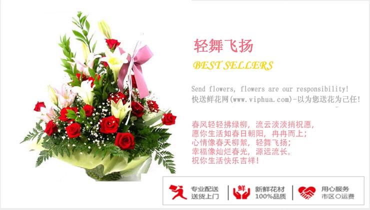 轻舞飞扬—快送鲜花网|购买花篮|鲜花花篮|送花篮|订购花篮|异地送花|情人节花篮