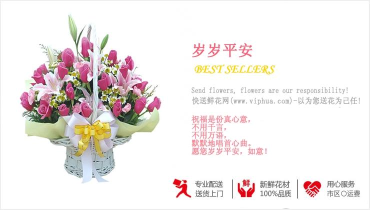 岁岁平安—快送鲜花网|购买花篮|鲜花花篮|送花篮|订购花篮|异地送花|情人节花篮