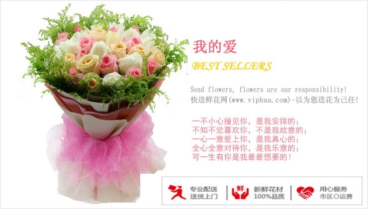 我的爱—快送鲜花网|鲜花订购|情人节鲜花预定|鲜花速递|情人节送花