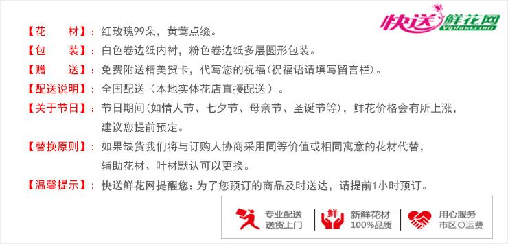 LOVE 99—快送鲜花网|北京鲜花速递|异地订花|上海快递鲜花|网上订鲜花|七夕鲜花订购