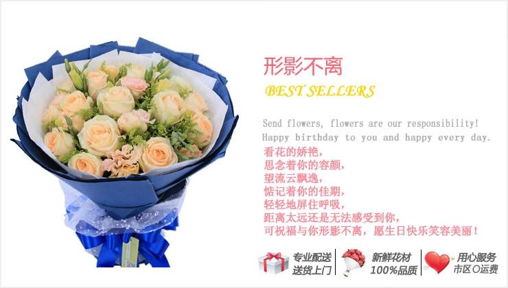 形影不离—快送鲜花网 情人节节鲜花 生日送鲜花 节日送什么 送女朋友鲜花 国际送花