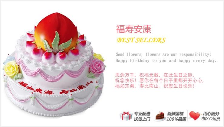 福寿安康—快送蛋糕网 南充蛋糕 广州蛋糕预定 蛋糕快递 订蛋糕 温州送蛋糕