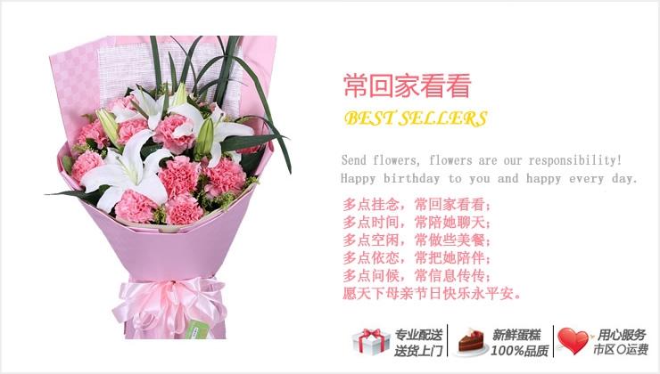 常回家看看—快送鲜花网|母亲节花束|母亲节订花|异地送鲜花|送康乃馨