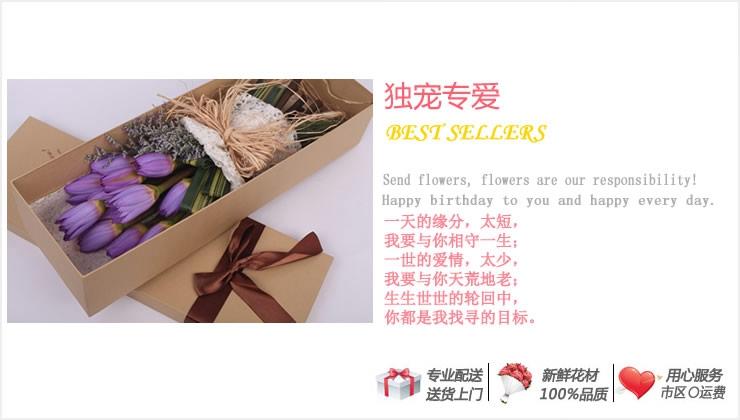 独宠专爱—快送鲜花网|送宁波鲜花|订花网|鲜花预订|网上如何购买节日鲜花