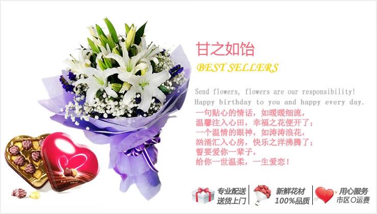甘之如饴—快送鲜花网|送生日礼物|网上订购生日鲜花|异地给女友生日礼物|鲜花蛋糕网
