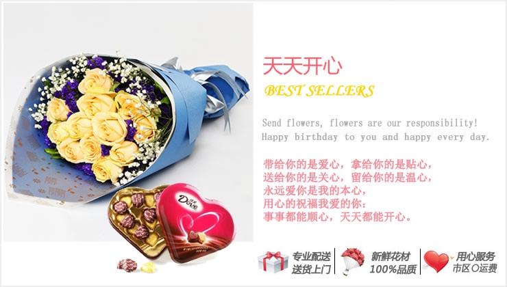天天开心—快送鲜花网 送生日礼物 网上订购生日鲜花 异地给女友生日礼物 鲜花蛋糕网