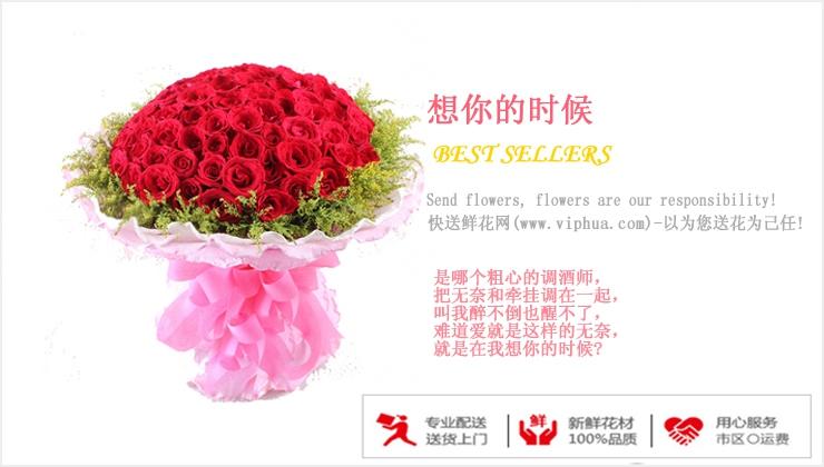 想你的时候—快送鲜花网|情人节送花|网上订鲜花|送花服务|情人节鲜花订购