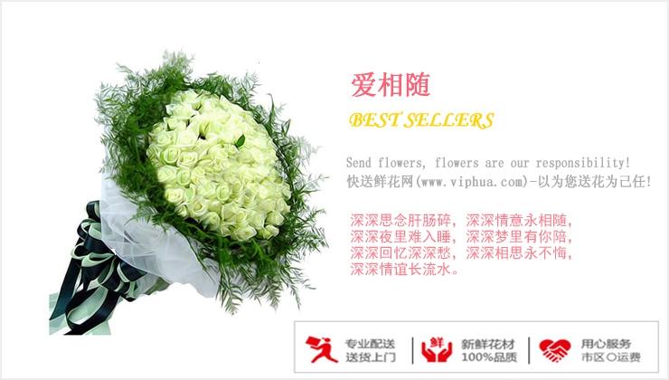 爱相随—快送鲜花网|情人节订花|鲜花预定|网购鲜花|情人节送花哪个网站好