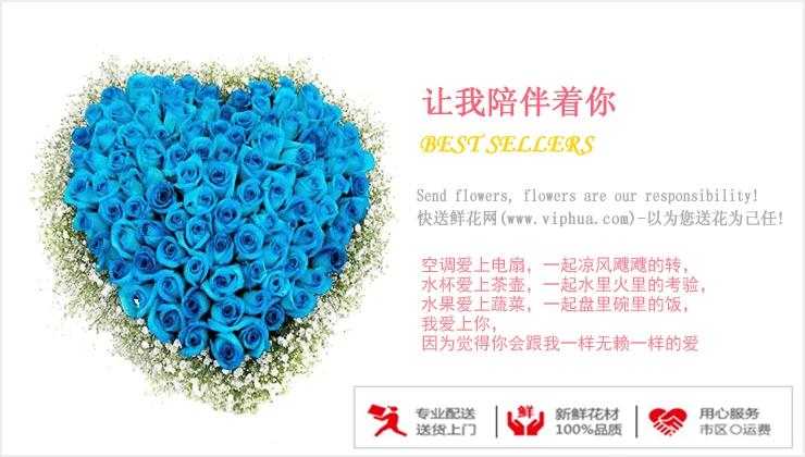 让我陪伴着你—快送鲜花网|情人节买花|网上订花|送花服务|情人节鲜花网上订购