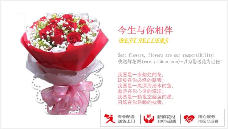 今生与你相伴—快送鲜花网 北京网上买花 上海鲜花预定 鲜花配送 怎么异地送花