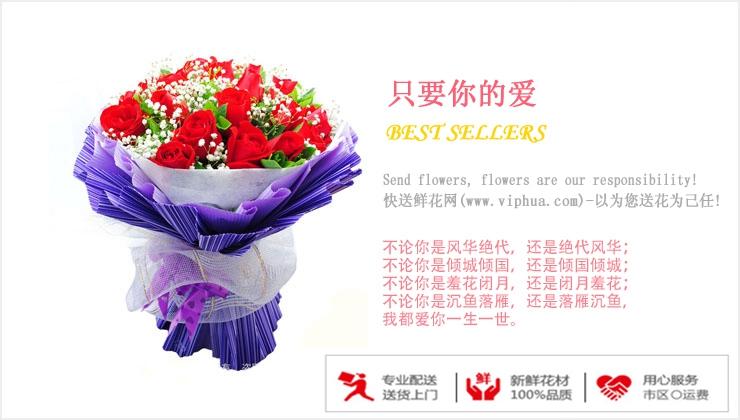 只要你的爱—快送鲜花网|慰问鲜花|邮政鲜花|北京邮政鲜花|上海网上送花|广州送花服务