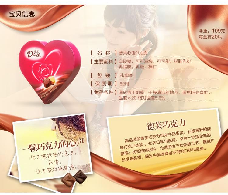 德芙巧克力—快送鲜花网|德芙巧克力|德芙官网|网上订购德芙|异地送巧克力|网购巧克力