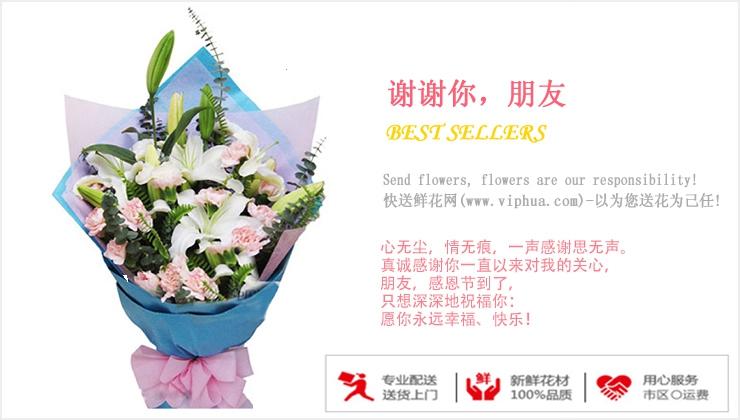 谢谢你,朋友—快送鲜花网|北京鲜花订购|在线订花|网上预定生日鲜花