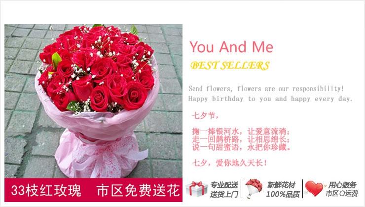 You And Me—快送鲜花网 全国送花 北京鲜花店 上海订鲜花 预定鲜花 网上购买鲜花