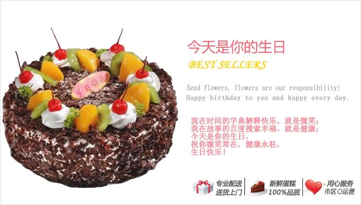 今天是你的生日-快送鲜花网 鸡西送蛋糕 鹤岗订蛋糕 双鸭山订蛋糕 牡丹江订蛋糕