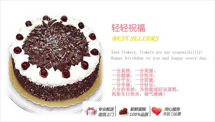 轻轻祝福-快送鲜花网南宁订蛋糕|柳州订蛋糕|桂林订蛋糕|梧州订蛋糕