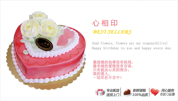 心相印-快送鲜花网清远订蛋糕|江门订蛋糕|汕尾订蛋糕|云浮订蛋糕