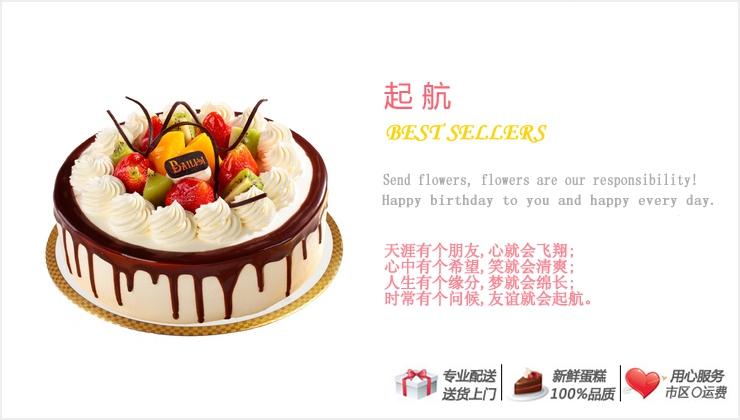 起航-快送鲜花蛋糕速递 广州蛋糕网 深圳蛋糕网 汕头蛋糕网 惠州蛋糕网