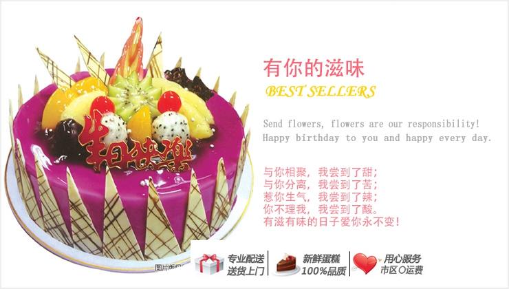 有你的滋味—快送蛋糕网|蛋糕快递|北京蛋糕店|异地送蛋糕|网上订购生日蛋糕