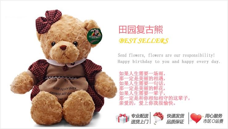 田园风复古熊—快送鲜花网|正品泰迪熊|布娃娃|订购生日礼物|网上购买生日礼物