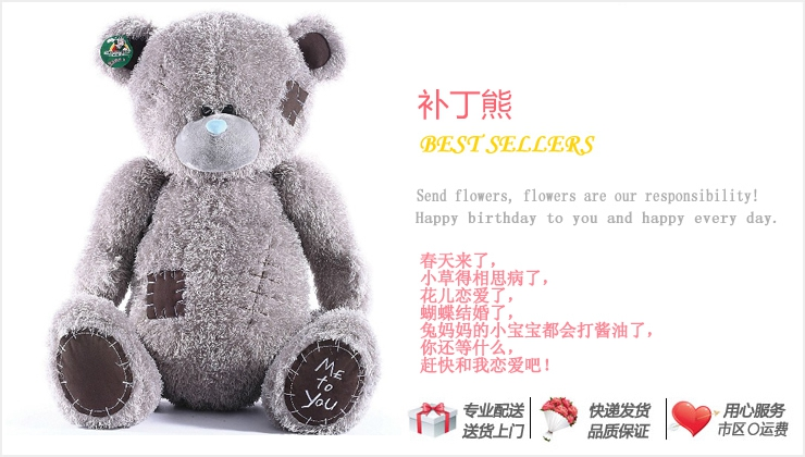 补丁熊—快送鲜花网 小熊玩偶 毛绒玩具 娃娃公仔 网上订购生日礼物
