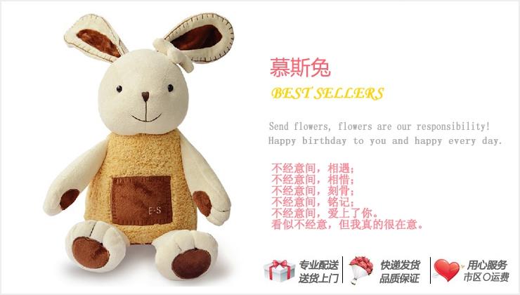 慕斯兔—快送鲜花网|异地送礼物|订购毛绒玩具|兔子玩偶|网上订购卡通玩偶